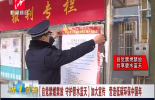 加大禁燃禁放宣传 营造低碳环保中国年