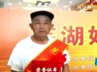 """代传华:候选""""中国好人""""对未来充满希望"""