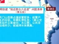 """芜湖市第五批文明创建""""贴近群众六走进""""行动问题清单公布"""