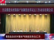 繁昌县启动农村集体产权制度改革试点工作