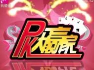 PK大赢家-2017-10-15