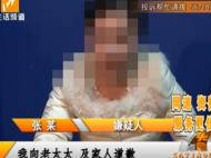 """三外地人组团来芜行骗 假扮""""老中医""""化解血光之灾"""