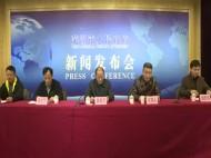 芜湖市城市景观风貌规划新闻发布会