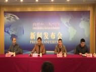 芜湖市不动产统一登记工作新闻发布会