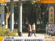 """九莲塘公园:健身器材""""连根拔起"""" 园方回应尽快修复"""