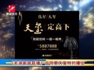 mg不朽的浪漫新闻联播-2018-01-10