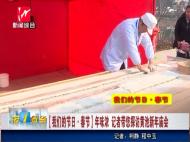 【我们的春节】年味浓 记者带您探访黄池新年庙会