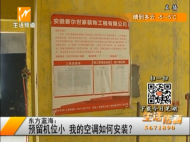 东方蓝海:预留机位太小空调没法装 规划局答复符合规定