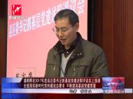 潘朝晖在2017年度县区委书记抓基层党建述职评议会上强调