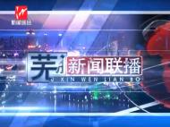芜湖新闻联播-2018-03-07