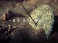 【中国一分钟】第1集:《瞬息万象》