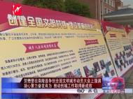 贺懋燮在南陵县争创全国文明城市动员大会上强调 凝心聚力奋发有为 推动创城工作取得新成效