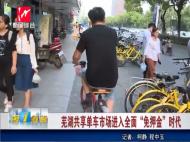"""芜湖市共享单车市场进入全面""""免押金""""时代"""