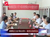 潘朝晖赴无为县开展走访慰问、服务群众实践等活动