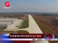 芜湖宣城民用机场初步设计获批