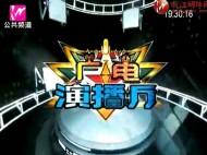 广电演播厅 2018-07-10