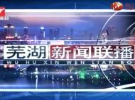 芜湖新闻联播2018-07-11