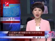 三山区政府与新兴铸管在京签订投资合作协议 贺懋燮出席签约仪式