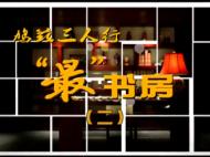 20180825最书房(二)