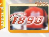 1890 2018-08-25