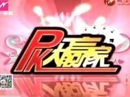PK大赢家 2018-08-25