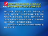 贺懋燮主持召开市政府第19次常务会议 研究加快构建现代公共文化服务体系等
