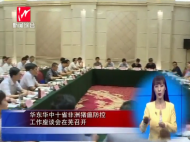 华东华中十省非洲猪瘟防控 工作座谈会在芜召开