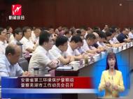 安徽省第三环境保护督察组 督察芜湖市工作动员会召开