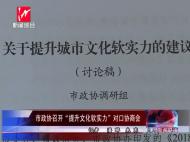 """市政协召开""""提升文化软实力""""对口协商会"""