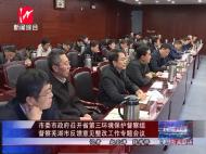 市委市政府召开省第三环境保护督察组督查芜湖市反馈意见整改工作专题会议