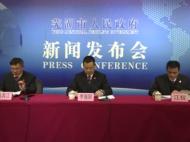 """芜湖法院""""扫黑除恶""""集中宣判新闻发布会"""