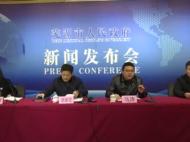 芜湖市特种设备安全监管工作情况新闻发布会