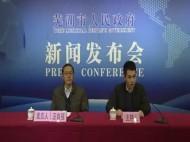 芜湖国家创新型城市建设情况新闻发布会