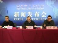 2019年芜湖农产品暨贫困地区农副产品展示展销会新闻发布会