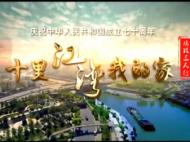 十里江湾我的家(1) 芜湖米市
