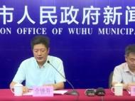2020年芜湖市食品安全监管工作新闻发布会