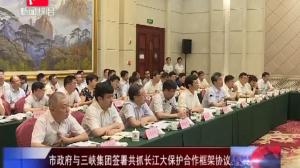 市政府与三峡集团签署共抓长江大保护合作框架协议