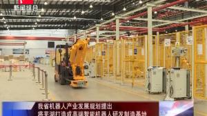 我省机器人产业发展规划提出 将芜湖打造成高端智能机器人研发制造基地