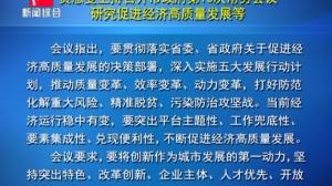贺懋燮主持召开市政府第16次常务会议 研究促进经济高质量发展等