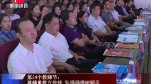第34个教师节:尊师重教立传统 弘扬师德树新风