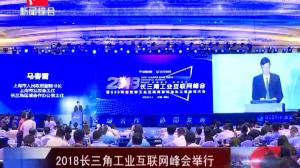 2018长三角工业互联网峰会举行
