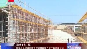 【聚焦重点工程】芜湖县沿河路南延下穿皖赣铁路立交工程进度过半