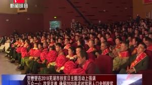 贺懋燮在2018芜湖市扶贫日主题活动上强调 万众一心 攻坚克难