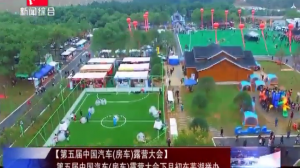 【第五届中国汽车(房车)露营大会】第五届中国汽车(房车)露营大会下月初在芜湖举办