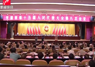 夯基垒台 芜湖全面推进深化改革(一)