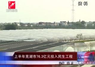 上半年芜湖市76.3亿元投入民生工程