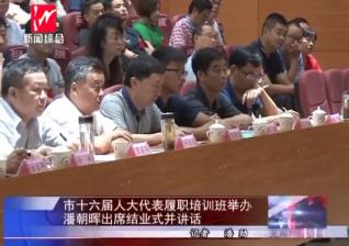 市十六届人大代表履职培训班举办 潘朝晖出席结业式并讲话