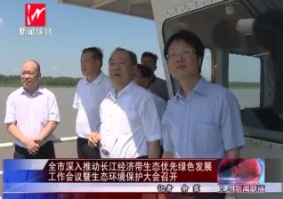 全市深入推动长江经济带生态优先绿色发展工作会议暨生态环境保护大会召开