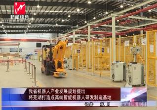 我省机器人产业发展规划提出 将mg不朽的浪漫打造成高端智能机器人研发制造基地