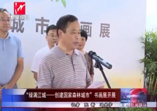 """""""绿满江城——创建国家森林城市""""书画展开展"""